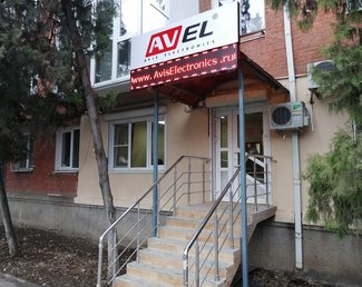 New AVEL office in Krasnodar city